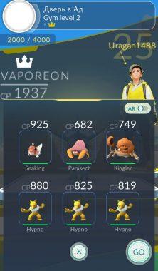 Залы сражений в Pokemon GO