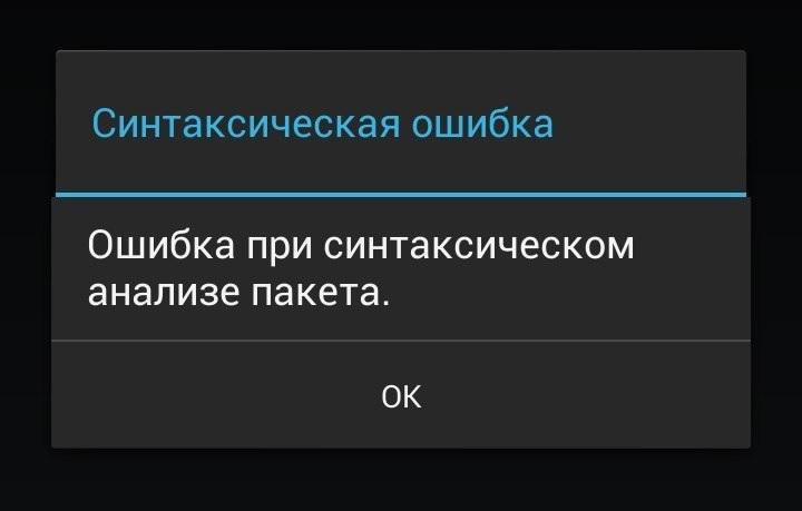 Ошибка из-за которой вылетает Покемон ГО при запуске на Андроидах