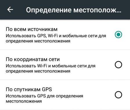 Решение проблемы с нерабочим GPS в Покемон ГО