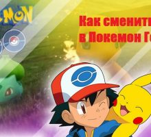Как изменить имя игрока в Pokemon GO?