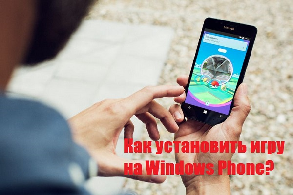 pokemongo-ha-windowsphone