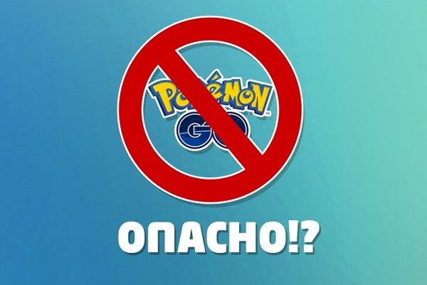 Опасно ли приложение Покемон ГО?