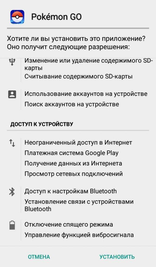 Как установить игру Покемон Гоу на Андроид?