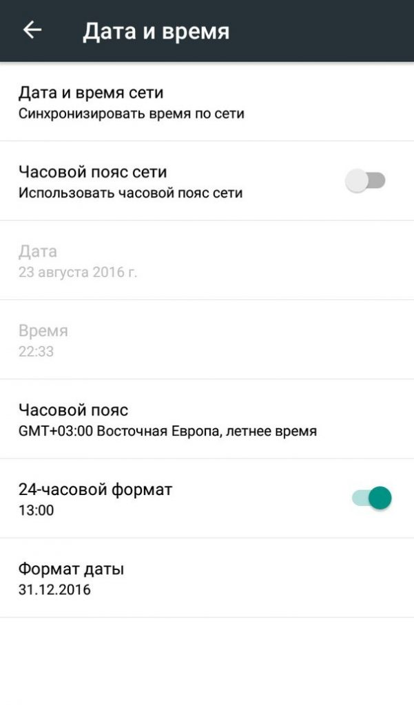 Настройка смартфона после установки Покемон ГО