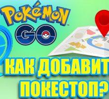 Как добавить покестоп в Pokemon GO и реально ли это?