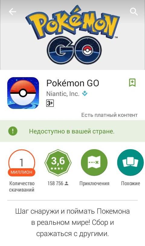 Pokemon GO не поддерживается на вашем устройстве или недоступно в вашей стране
