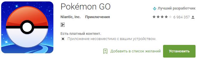 Значок игры Покемон ГО в Play Market