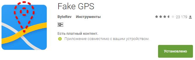 Как обмануть Покемон ГО с помощью Fake GPS
