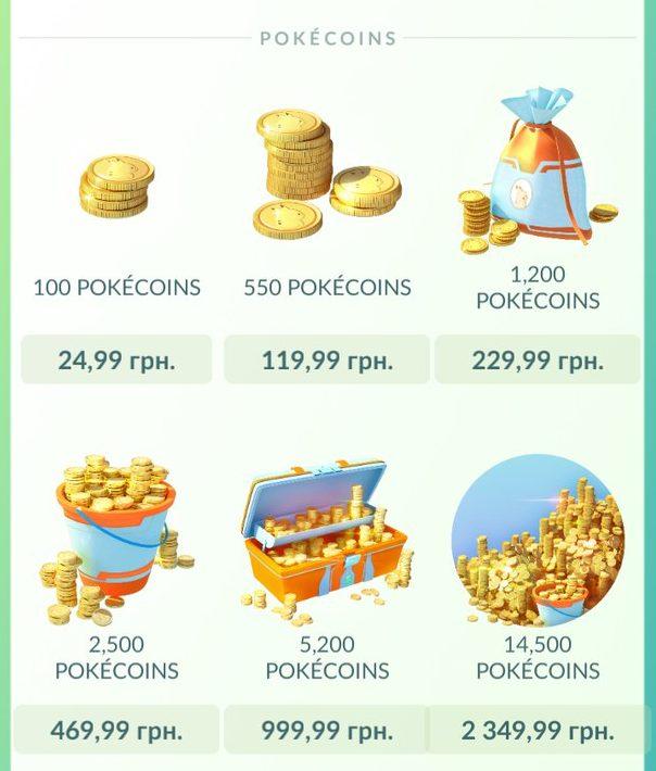 Как получить монеты в Покемон ГО за реальные деньги