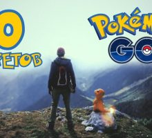 10 секретов Pokemon GO