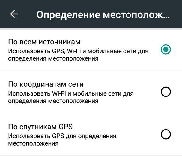 Настройки местоположения, способные убрать ошибку failed to detect location в Pokemon GO
