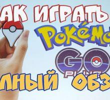 Как правильно играть в POKEMON GO: секреты и тонкости