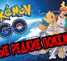 ТОП-15 редких покемонов в игре Pokemon GO