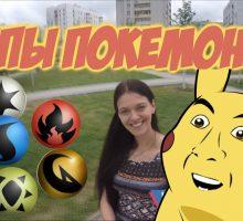 Типы покемонов в игре Pokemon GO