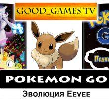 Контролируемая эволюция Иви в Pokemon GO