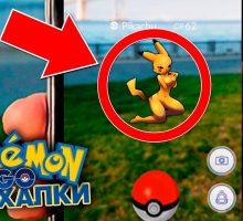 ТОП-5 пасхалок в игре Pokemon GO