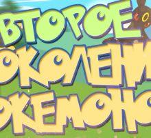 Второе поколение покемонов в игре Pokemon GO