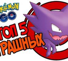 ТОП-5 страшных покемонов в игре Pokemon GO