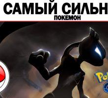 Обзор ТОП-10 сильных покемонов в Pokemon GO