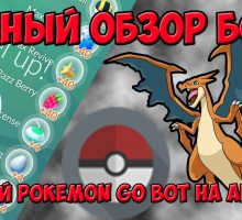 Новый бот для Pokemon GO с последним API