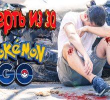 Самые страшные смерти из-за Pokemon GO