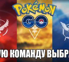 Когда и как происходит выбор команды в Pokemon GO
